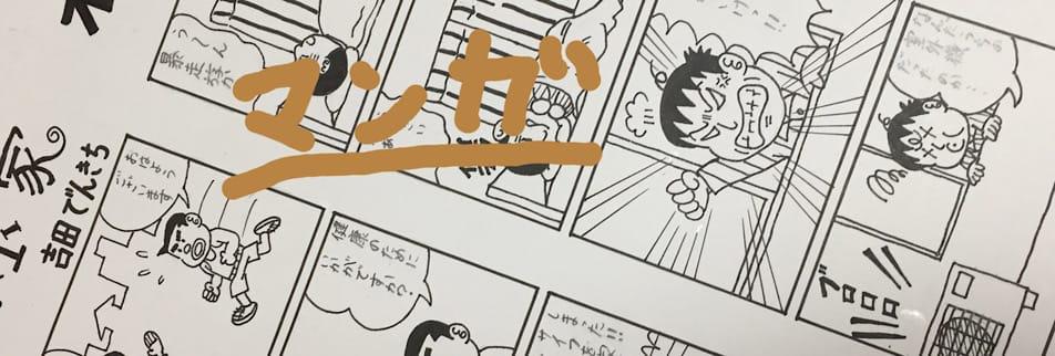 「吉田でんきち」ウクレレ教室(蒲田校)|マンガ・イラストの制作【スタジオまことや】